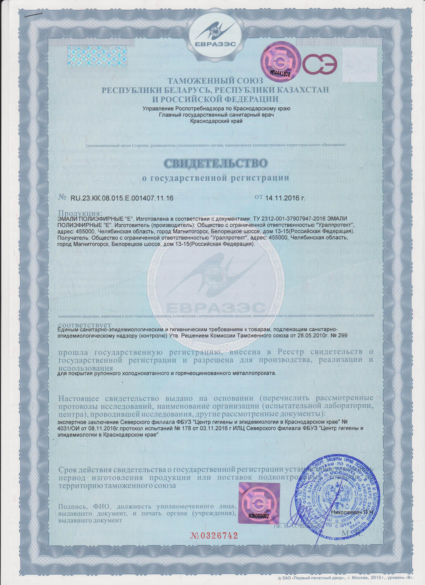 "Certificate of state registration.  Polyester top coat ""Е"""