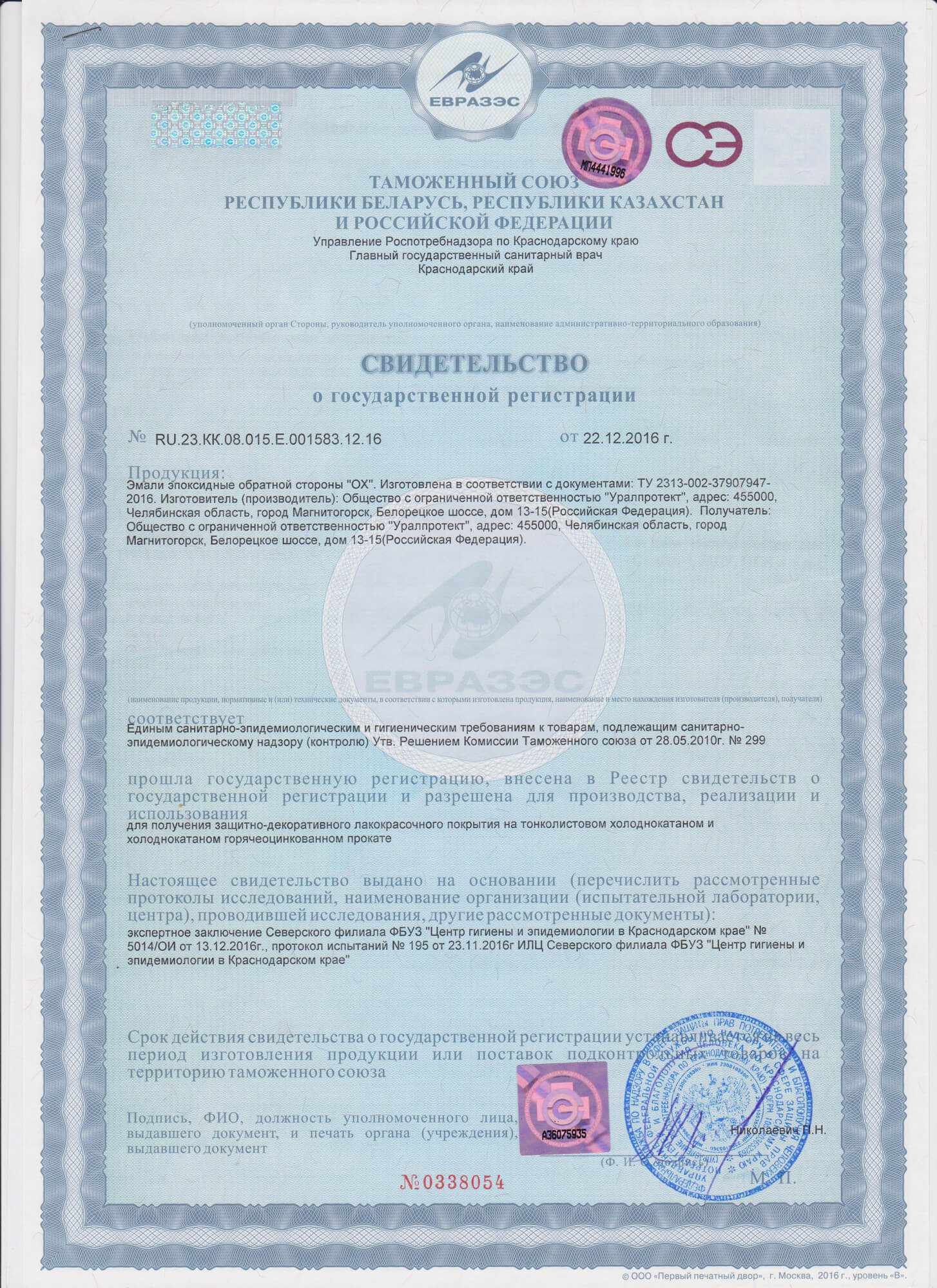 "Certificate of state registration. Epoxy backing coats ""ОХ"""